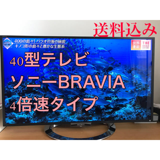 ブラビア(BRAVIA)の40型テレビ ソニー ブラビア KDL-40W900A(テレビ)