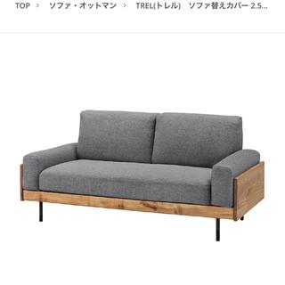 ウニコ(unico)のTREL ソファ替えカバー 2.5シーター用 ( [定番]グレー(K146))(ソファカバー)