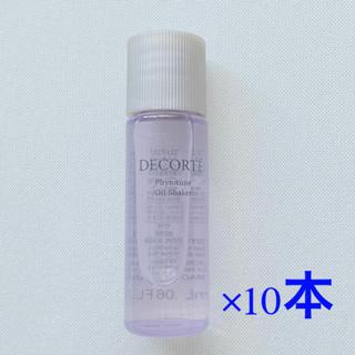 コスメデコルテ(COSME DECORTE)のフィトチューン オイル シェイカー 10本(美容液)