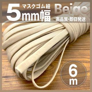 ベージュ♡カラー マスクゴム紐 5mm×6m♡(生地/糸)