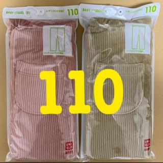 UNIQLO - ◆完売◆UNIQLO ユニクロ ベビー レギンス コーデュロイ 110