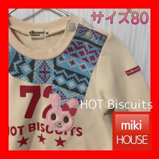 HOT BISCUITS - ☆ミキハウスホットビスケッツ☆ サイズ80 トレーナー