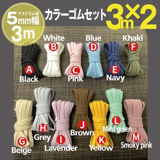 選べるカラーマスクゴム紐♡5mm×3m×2(生地/糸)