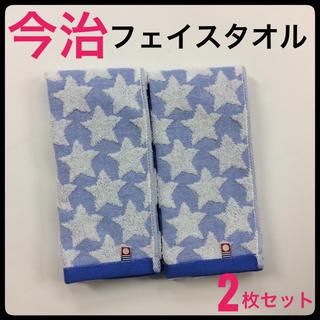 イマバリタオル(今治タオル)のフェイスタオル 今治タオル まとめて 2枚 セット 日本製 星柄ブルー ブランド(タオル/バス用品)