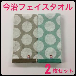 イマバリタオル(今治タオル)のフェイスタオル 今治タオル まとめて 2枚 セット 日本製 水玉 ブランド(タオル/バス用品)