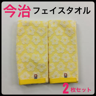イマバリタオル(今治タオル)のフェイスタオル 今治タオル まとめて 2枚 セット 日本製 花柄 黄色 ブランド(タオル/バス用品)