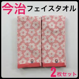 イマバリタオル(今治タオル)のフェイスタオル 今治タオル まとめて 2枚 セット 日本製 花柄ピンク ブランド(タオル/バス用品)