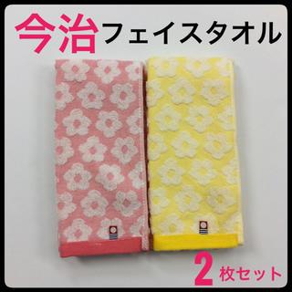 イマバリタオル(今治タオル)のフェイスタオル 今治タオル まとめて 2枚 セット 日本製 花柄 ブランド(タオル/バス用品)