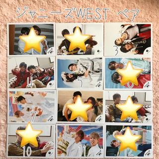 ジャニーズWEST - ③公式写真ジャニーズWEST♡混合ペア写真オフショットJロゴバリハピ1-23