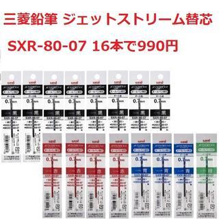ミツビシエンピツ(三菱鉛筆)の三菱鉛筆  ジェットストリーム替芯 SXR-80-07 16本 990円(ペン/マーカー)