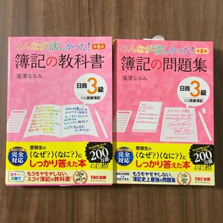 TAC出版 - 日商3級♡みんなが欲しかった簿記の教科書&問題集