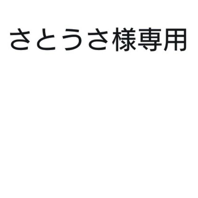 嵐(アラシ)のさとうさ61様 専用  エンタメ/ホビーのタレントグッズ(アイドルグッズ)の商品写真