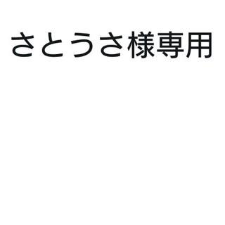 嵐 - 嵐 松本潤さん  朝日新聞 10/23 iPhone12Pro ソフトバンク
