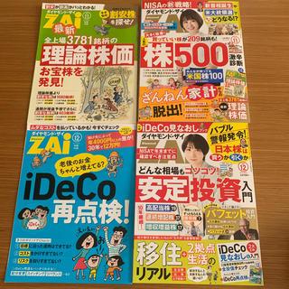 ダイヤモンド社 - ダイヤモンド ZAi (ザイ) 2020年 12月号&11月号セット