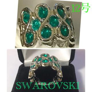 スワロフスキー(SWAROVSKI)のアンティーク💚  リング  15石 付き ボリューム ring(リング(指輪))