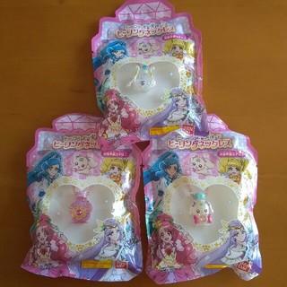 BANDAI - 新品 ヒーリングっど♥プリキュア ヒーリングネックレス 3個セット