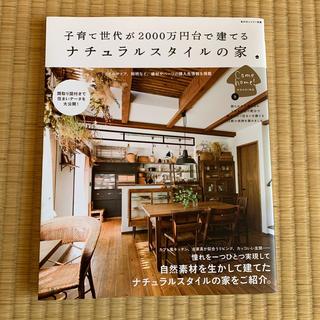 子育て世代が2000万円台で建てるナチュラルスタイルの家