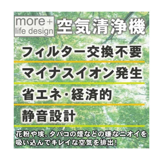 macros(マクロス)の【新品】空気清浄機 スマホ/家電/カメラの生活家電(空気清浄器)の商品写真