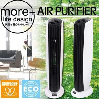 マクロス(macros)の【新品】空気清浄機(空気清浄器)