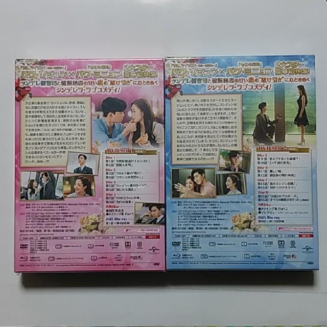 【新品】キム秘書はいったい、なぜ?DVD-SET1&2*パク・ソジュン*韓ドラ エンタメ/ホビーのDVD/ブルーレイ(TVドラマ)の商品写真