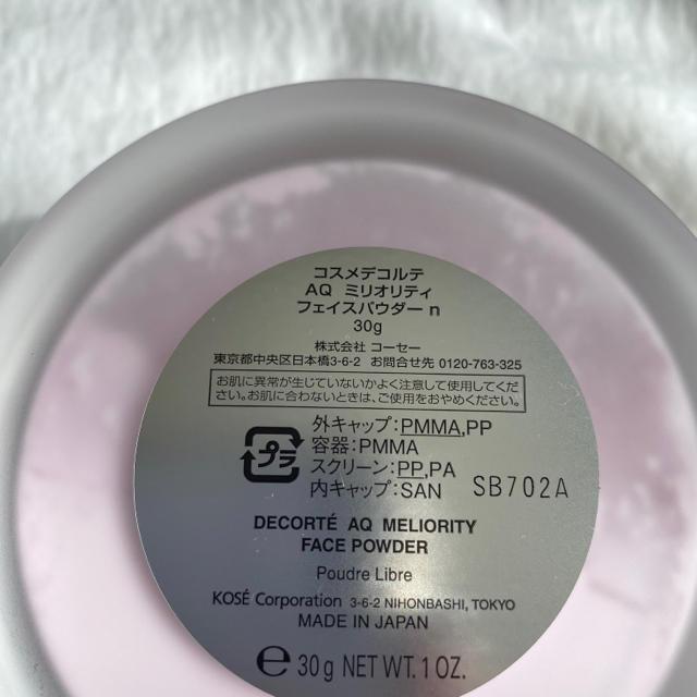 COSME DECORTE(コスメデコルテ)の コスメデコルテAQミリオリティフェイスパウダーn コスメ/美容のベースメイク/化粧品(フェイスパウダー)の商品写真