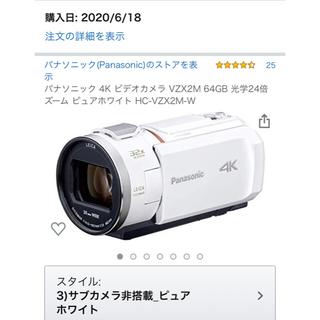 Panasonic - ビデオカメラPANASONIC HC-VZX2M 4K 64GB 光学24ズーム
