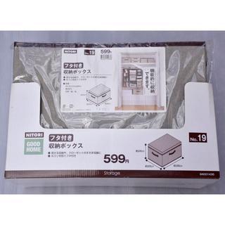 ニトリ(ニトリ)の☆ ニトリ フタ付き収納ボックス 26x38x26 布製 6個 ☆(ケース/ボックス)