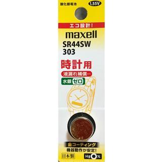 マクセル(maxell)のSR44SW(1個)お急ぎ便(その他)