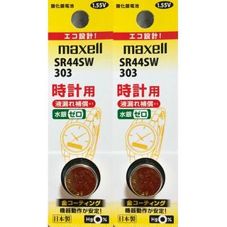 マクセル(maxell)のSR44SW(2個)匿名配送 酸化銀ボタン電池(その他)