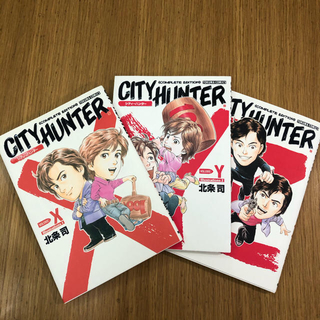 City hunter complete edition X Y Z 3冊セット