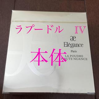 エレガンス(Elégance.)のエレガンス ラプードル オートニュアンス Ⅳ(フェイスパウダー)