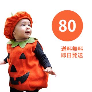 ハロウィン ベビー 赤ちゃん コスプレ 衣装 仮装 かぼちゃ 帽子 80