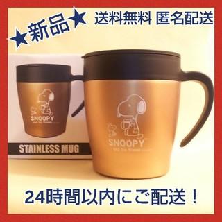 SNOOPY - ★新品★◆スヌーピー SNOOPY  蓋付きステンレスマグ