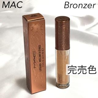マック(MAC)のMAC リップガラス 限定完売品 新品未使用(リップグロス)