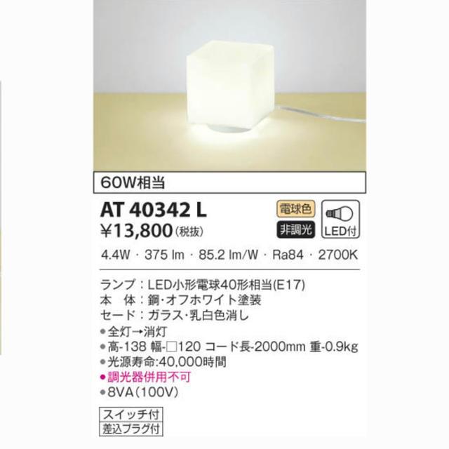 KOIZUMI(コイズミ)のテーブルライト コイズミ照明 AT40342L LEDテーブルランプ 2個セット インテリア/住まい/日用品のライト/照明/LED(テーブルスタンド)の商品写真