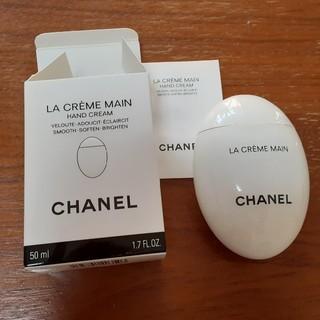 CHANEL - CHANEL ラ クレーム マン ハンドクリーム
