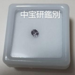 ベキリーブルーガーネット 中宝研鑑別書つき