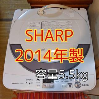 SHARP - ⑤【最終日の限定セール!】SHARPシャープ 全自動洗濯機 5.5kg
