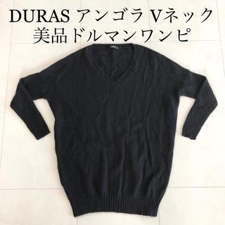 DURAS - 【美品】DURAS デュラス ブラック 黒 Vネック ニットワンピ アンゴラ