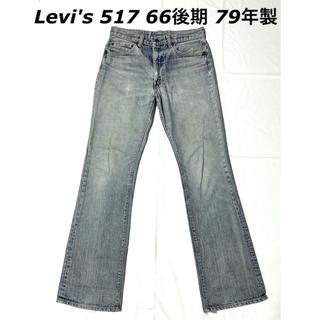 Levi's - ◎ 79年製 ビンテージ 517 66後期 42タロン ◎ Levi's