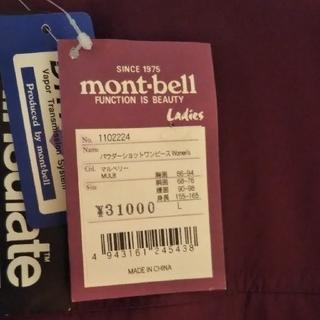 モンベル(mont bell)のmont-bell パウダーショットワンピース(その他)