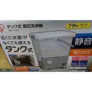 アイリスオーヤマ(アイリスオーヤマ)の新品未使用アイリスオーヤマ 高圧洗浄機 静音 温水対応 SBT-512N(食器洗い機/乾燥機)