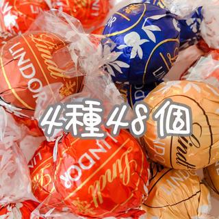 リンツ(Lindt)のリンツ リンドールチョコレート 4種48個(菓子/デザート)