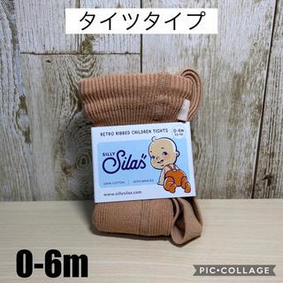 コドモビームス(こども ビームス)のSilly silas シリーサイラス  タイツ 0-6m ライトブラウン(靴下/タイツ)