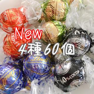 リンツ(Lindt)のリンツ リンドールチョコレート New4種60個(菓子/デザート)