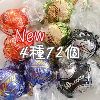 リンツ(Lindt)のリンツ リンドールチョコレート New4種72個(菓子/デザート)