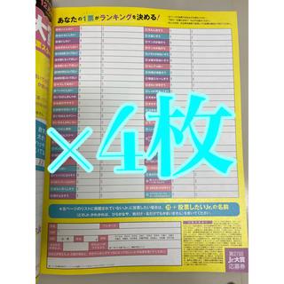 ジャニーズジュニア(ジャニーズJr.)のMyojo 2020年12月号*Jr.大賞 応募券(アート/エンタメ/ホビー)
