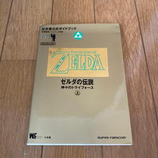ニンテンドウ(任天堂)の任天堂公式ガイドブック ゼルダの伝説 神々のトライフォース 上(趣味/スポーツ/実用)