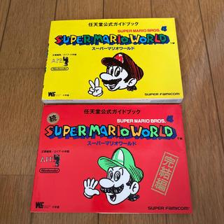 ニンテンドウ(任天堂)の任天堂公式ガイドブック スーパーマリオワールド 2冊セット(趣味/スポーツ/実用)