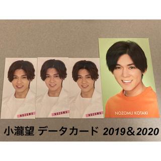 ジャニーズWEST - 小瀧望 データカード 2019&2020(ちっこい版)3枚